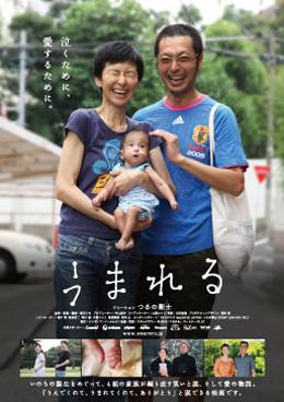 映画「うまれる」上映会1